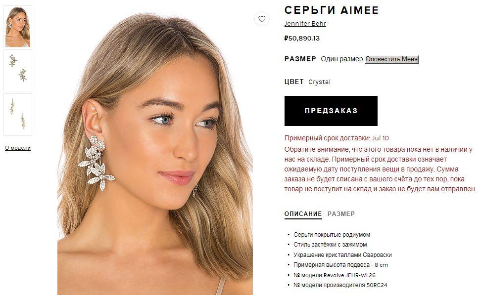 Revolve Jewelry